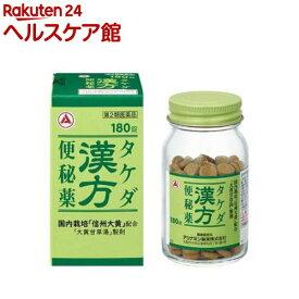 【第2類医薬品】タケダ漢方便秘薬(180錠)【タケダ漢方便秘薬】