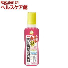 クリーニング屋さんの汗ジミ黄ばみ取り洗剤(175ml)