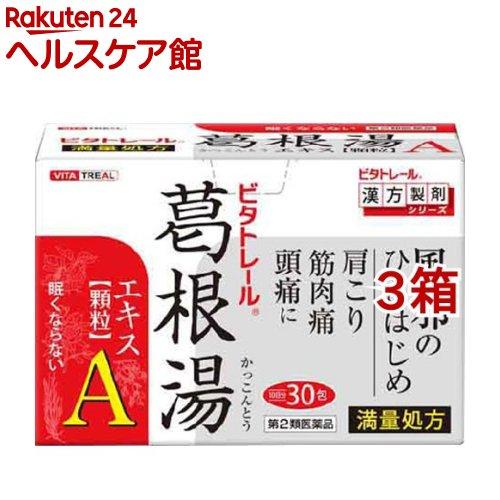 【第2類医薬品】ビタトレール 葛根湯エキス顆粒A(30包*3コセット)【ビタトレール】