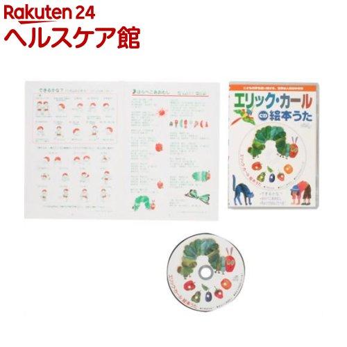 CD エリック・カール絵本うた(1セット)【コンセル】【送料無料】