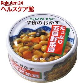 今夜のおかず たっぷり五目野菜豆(70g)[缶詰]