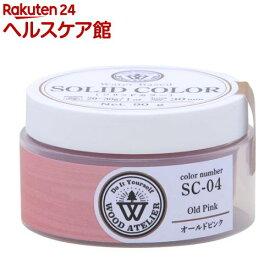 ソリッドカラー オールドピンク(90g)【ワシン】