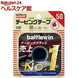 バトルウィン テーピングテープC50F(50mm*12m(1コ入))【more30】【battlewin(バトルウィン)】