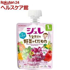 1歳からのMYジュレドリンク 1/2食分の野菜&くだもの ぶどう味(70g)