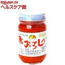 柚子屋本店 赤おろし(150g)【柚子屋本店】