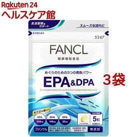 ファンケル EPA&DPA 約30日分(150粒入*3袋セット)【ファンケル】