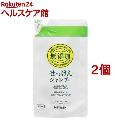 ミヨシ石鹸 無添加 せっけんシャンプー 詰替用(300mL*2コセット)【ミヨシ無添加シリーズ】