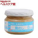 鯛めし(100g)【有機まるごとベビーフード】