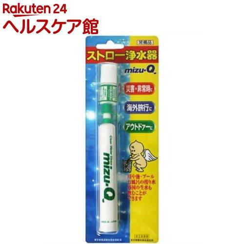 ストロー浄水器 mizu-Q(ミズキュー)(1セット)【送料無料】