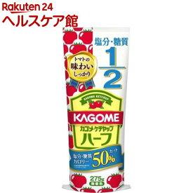 カゴメ ケチャップ ハーフ(275g)【more30】【カゴメトマトケチャップ】