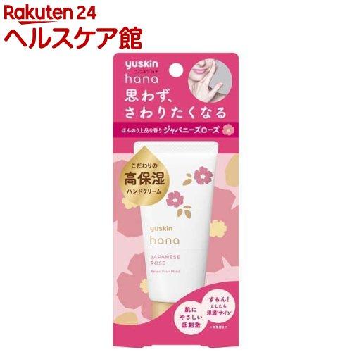 ユースキン ハナ(hana) ハンドクリーム ジャパニーズローズ(50g)【ユースキン】