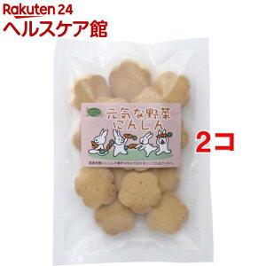 【訳あり】げんきタウン 元気な野菜にんじんクッキー(80g*2コセット)【げんきタウン】