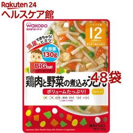 和光堂 ビッグサイズのグーグーキッチン 鶏肉と野菜の煮込みうどん 12か月頃〜(130g*48袋セット)【グーグーキッチン】