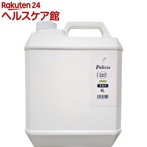 快適生活除菌水 プリジア フォー・ペット 業務用(4L)【プリジア】【送料無料】
