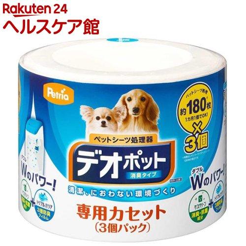 ペットリア ペットシーツ処理器 デオポット 専用カセット(3コ入)【ペットリア】