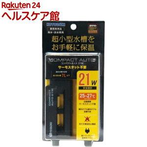 コトブキ工芸 コンパクトオート 21W(1個)【コトブキ工芸】