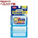 やわらか歯間ブラシ M〜Lサイズ(20本入)【やわらか歯間ブラシ】