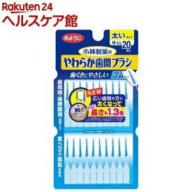 やわらか歯間ブラシ M〜LLサイズ(20本入)【やわらか歯間ブラシ】