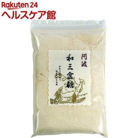 野田ハニー 阿波和三盆糖(350g)【野田ハニー】