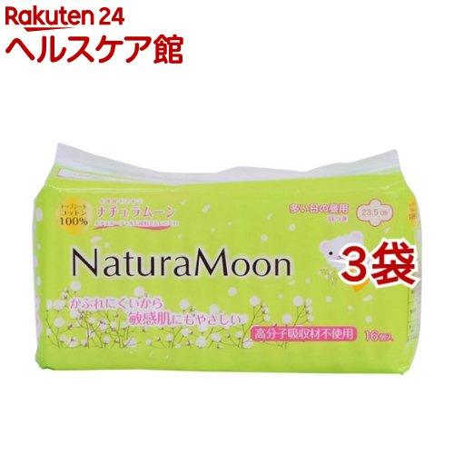 ナチュラムーン 生理用ナプキン 多い日の昼用 羽つき(16コ入*3コセット)【ナチュラムーン】