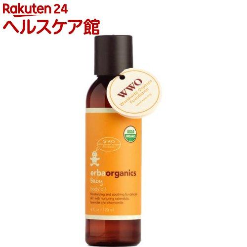 エルバオーガニックス ベビーボディオイル(120mL)【エルバオーガニックス(erba organics)】