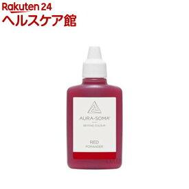 オーラソーマ ポマンダー P04 レッド(25ml)【オーラソーマ】