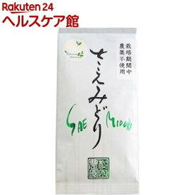 松田農園 さえみどり(深蒸し茶)(100g)