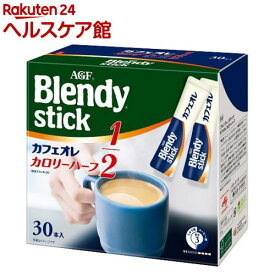 ブレンディ スティック コーヒー カフェオレ カロリーハーフ(5.7g*30本入)【ブレンディ(Blendy)】