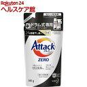 アタックZERO 洗濯洗剤 ドラム式専用 詰め替え(340g)【atkzr】【アタックZERO】[ゼロ 洗浄 消臭 つめかえ 詰替 液体]