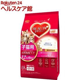 ビューティープロ キャット 子猫用 12ヵ月頃まで(1.5kg)【ビューティープロ】[キャットフード]