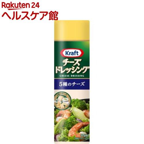 クラフト チーズドレッシング 5種のチーズ(175mL)【クラフト(KRAFT)】