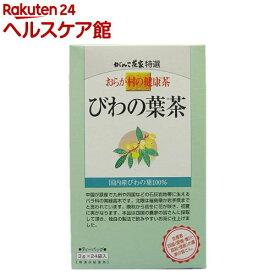 おらが村の健康茶 びわの葉茶(3g*24袋入)【more20】【おらが村】