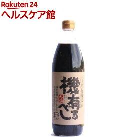 国産有機醤油 機有るべし(900ml)【spts4】【大徳醤油】