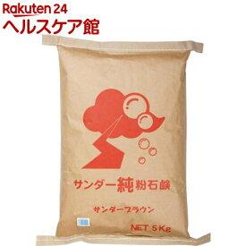 サンダー純粉石鹸 サンダーブラウン(5kg)
