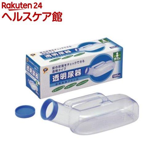 透明尿器 男性 1000cc(1コ入)
