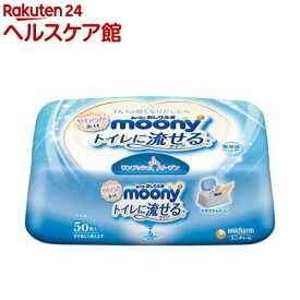 ムーニー おしりふき トイレに流せる 本体(50枚入)【ムーニー】