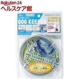 ドッグキーパー 大型・超大型犬用 XL/3m DK-XL/300(1コ入)【ターキー】
