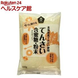 ムソー 北海道産てんさい含蜜糖・粉末(500g)【pickUP50】【more50】