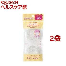 マペペ カラーリング用 イヤーカバー(12枚入(6回分)*2コセット)【マペペ】
