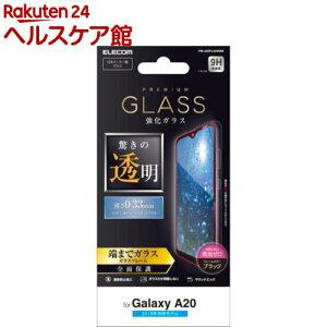 エレコム Galaxy A20 フィルム 強化 ガラス 保護 9H 指紋防止 ブラック PM-A20FLGGRBK(1枚)【エレコム(ELECOM)】