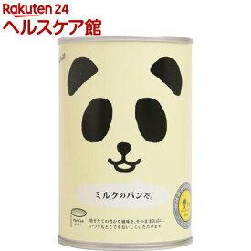 【訳あり】フェイス パンだ缶 パンの缶詰 ミルクのパンだ(1缶)[防災グッズ 非常食]