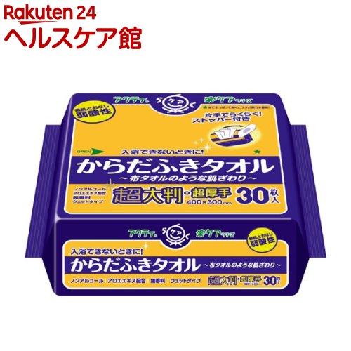 アクティ からだふきタオル 超大判・超厚手(30枚入)【アクティ】