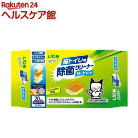 シュシュット!猫トイレ用 除菌クリーナー シートタイプ(20枚入)