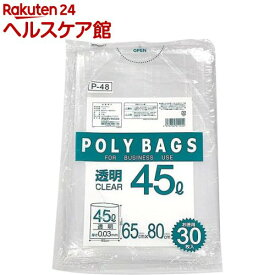 オルディ ポリバッグ ビジネス 45L 0.03mm 透明 P-48(30枚入)