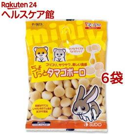 ピッコリーノ ちょびっと タマゴボーロ(20g*6袋セット)【ピッコリーノ】