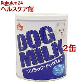 森乳サンワールド ワンラック ドッグミルク(270g*2コセット)【ワンラック(ONELAC)】