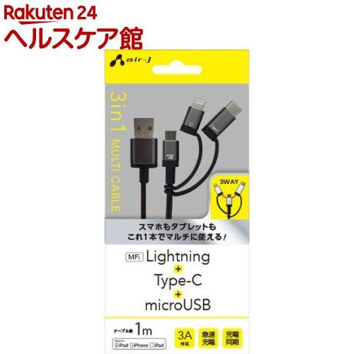3in1マルチケーブル(micro+Type-c+Lightning) 1m ブラック UKJ-LMC100 BK(1コ入)