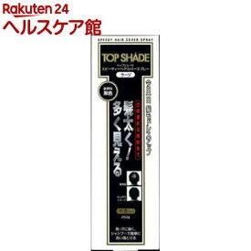 トップシェードスピーディーヘアカバースプレー 自然な黒色(250g)【柳屋 トップシェード】