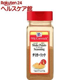 マコーミック 業務用ポテトシーズニング チリガーリック(330g)【マコーミック】