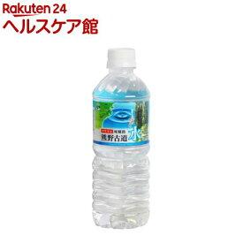 尾鷲名水 熊野古道水(500ml*24本入)【熊野古道】